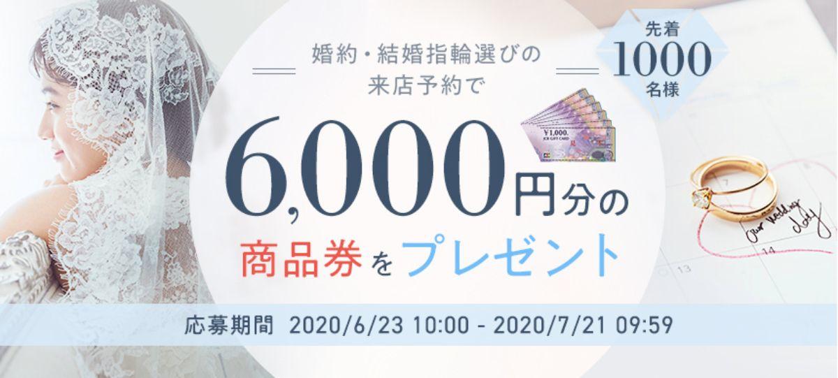 ゼクシィ_指輪探しキャンペーン_202007