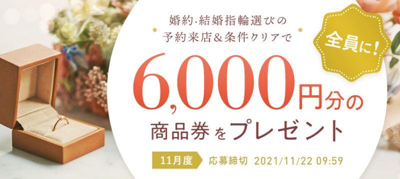 ゼクシィ_指輪探しキャンペーン_202111