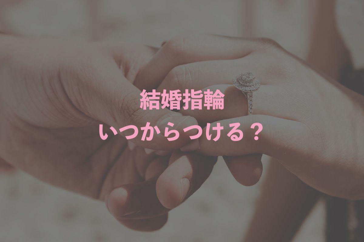 結婚指輪_いつから