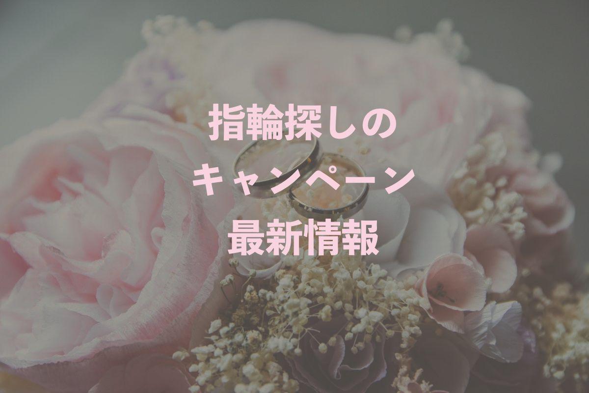 結婚指輪探しのキャンペーン_トップ画像