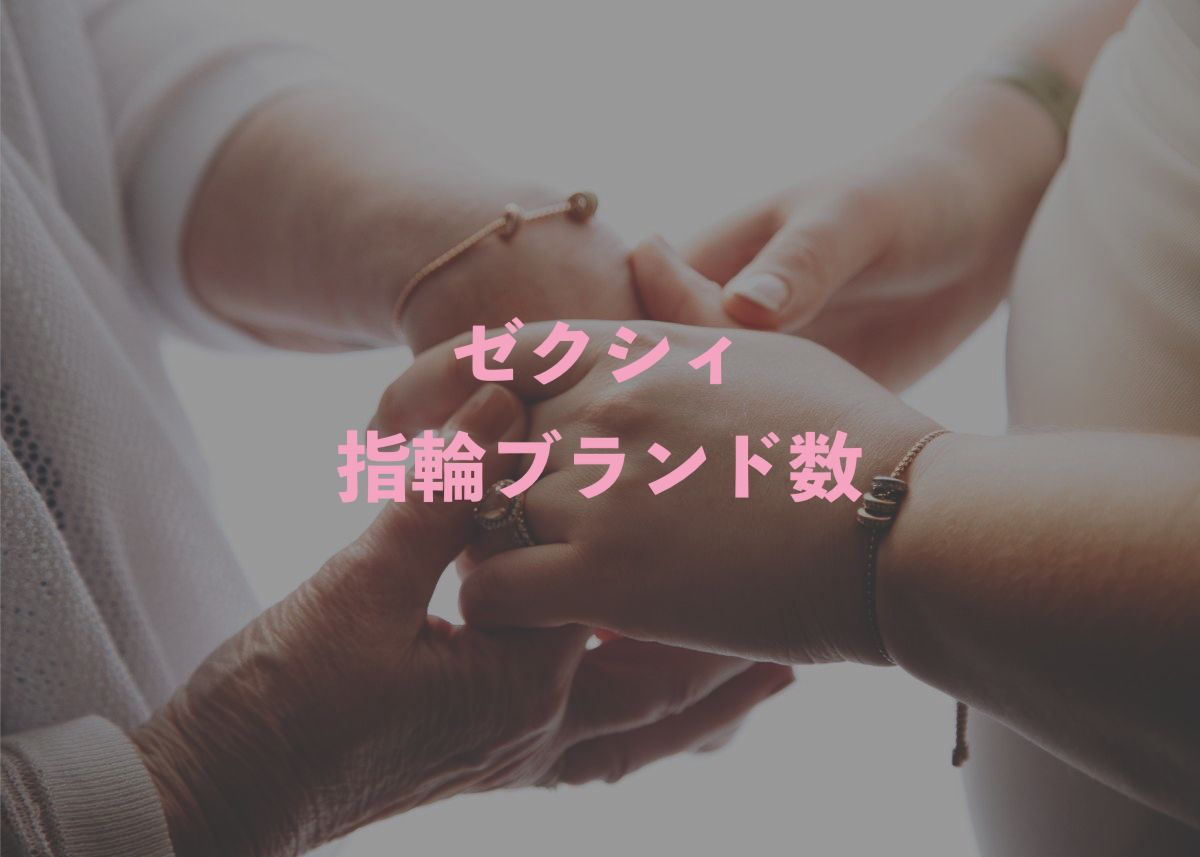 ゼクシィ_指輪ブランドの紹介数