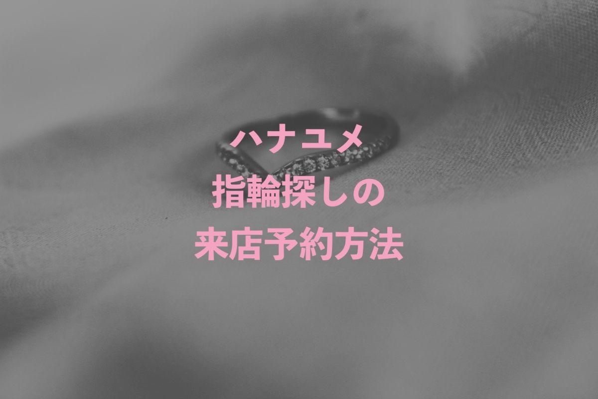 ハナユメ_指輪_来店予約