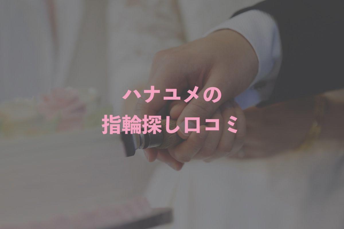 ハナユメ_指輪_口コミ