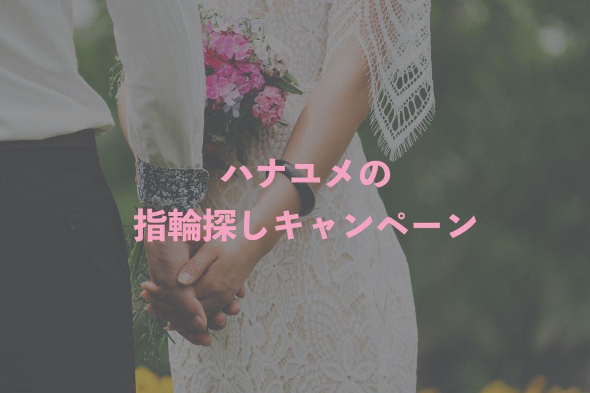 ハナユメ_指輪探しキャンペーン