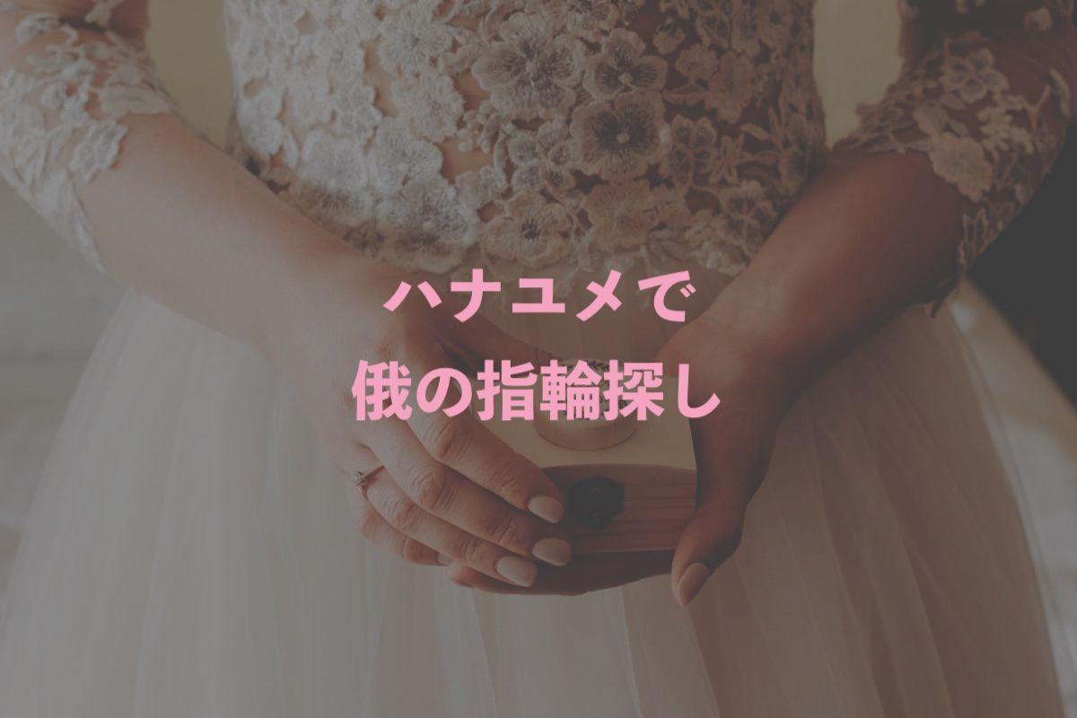 ハナユメ_指輪_俄