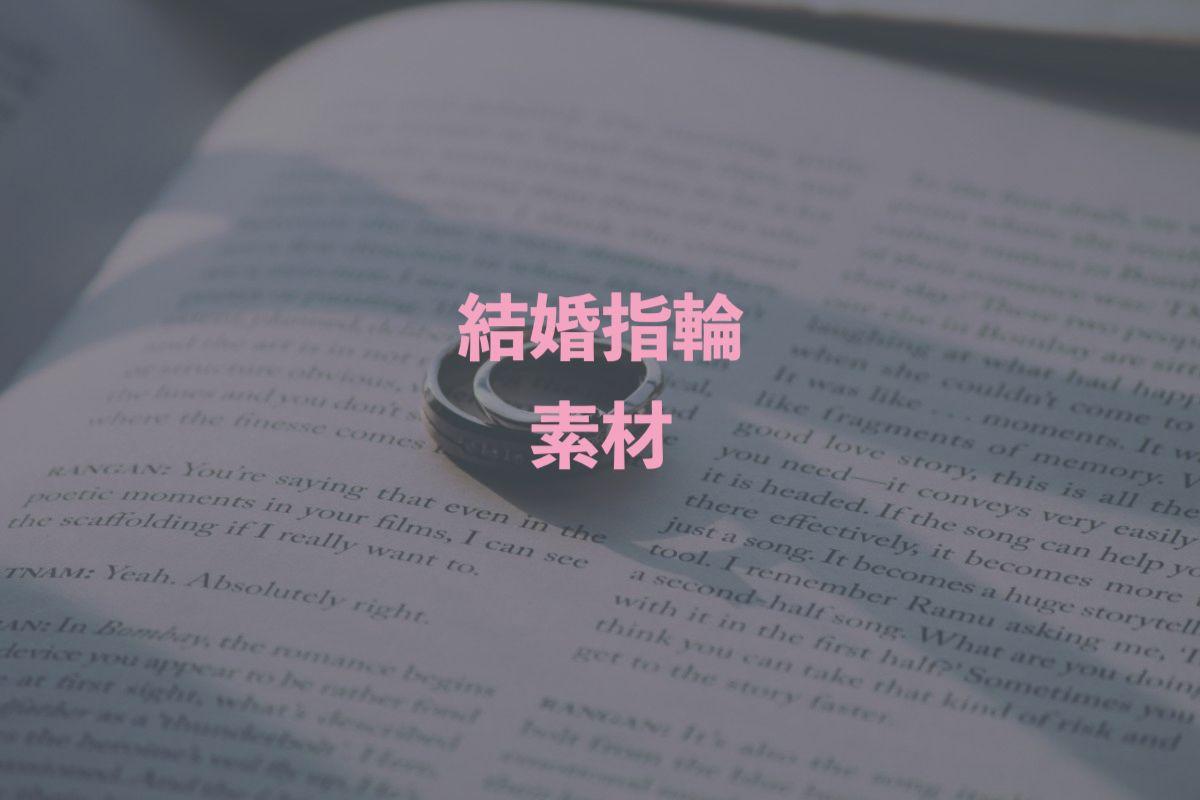 結婚指輪_素材