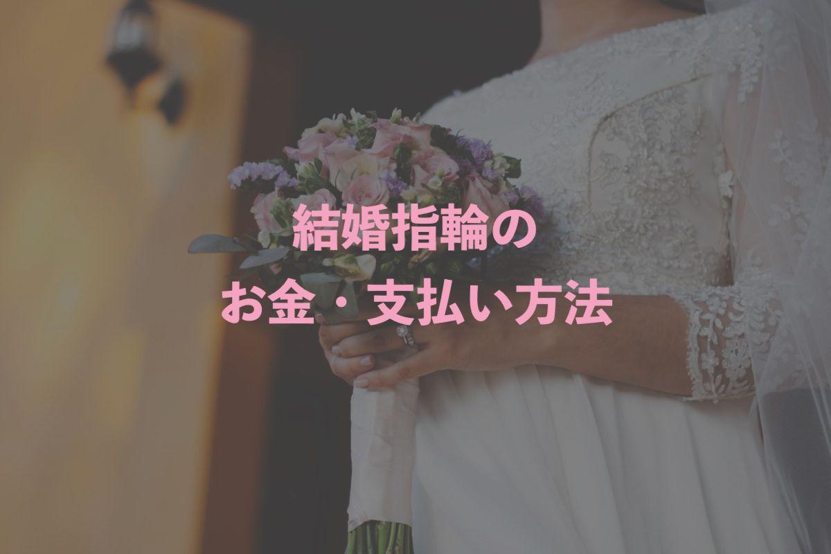 結婚指輪_お金