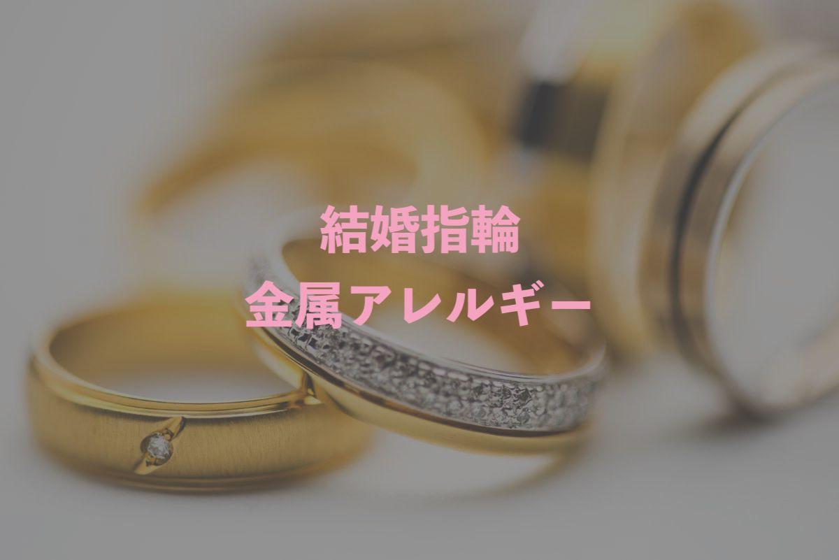結婚指輪_金属アレルギー