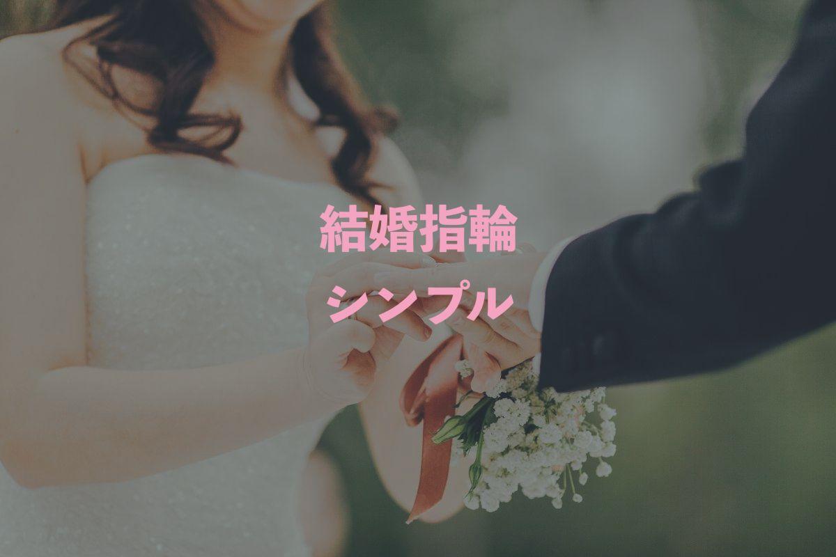 結婚指輪_シンプル