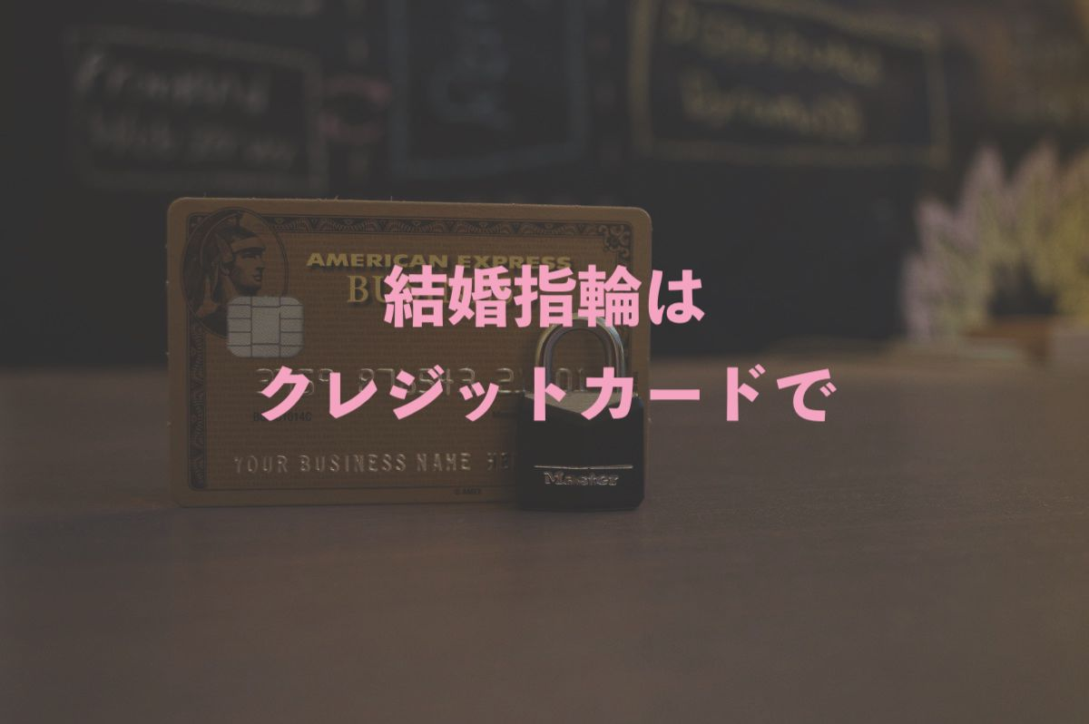結婚指輪_クレジットカード
