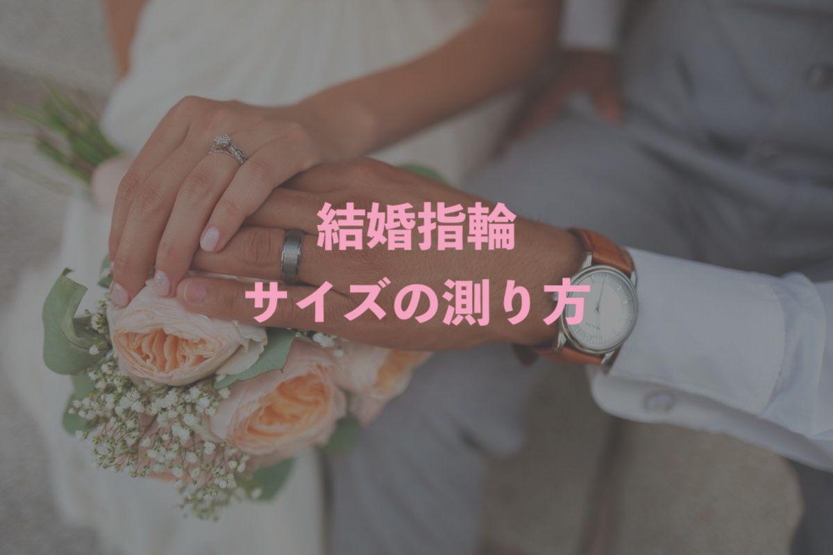 結婚指輪_サイズ