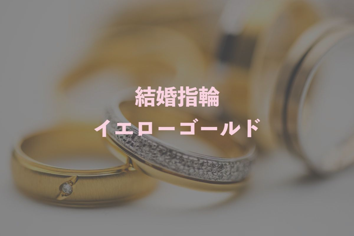 結婚指輪_イエローゴールド