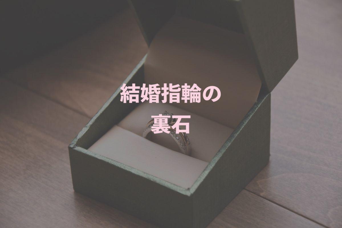 結婚指輪_裏石