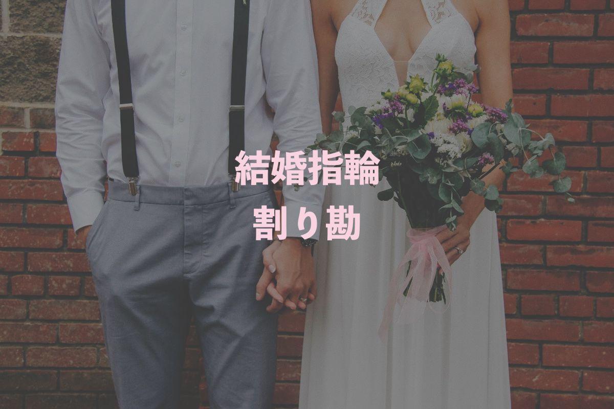 結婚指輪_割り勘