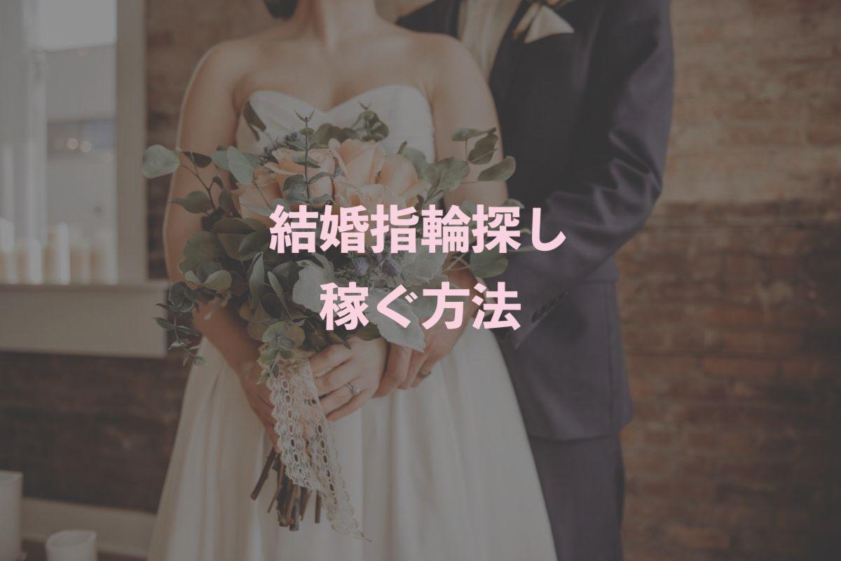 結婚指輪_稼ぐ方法