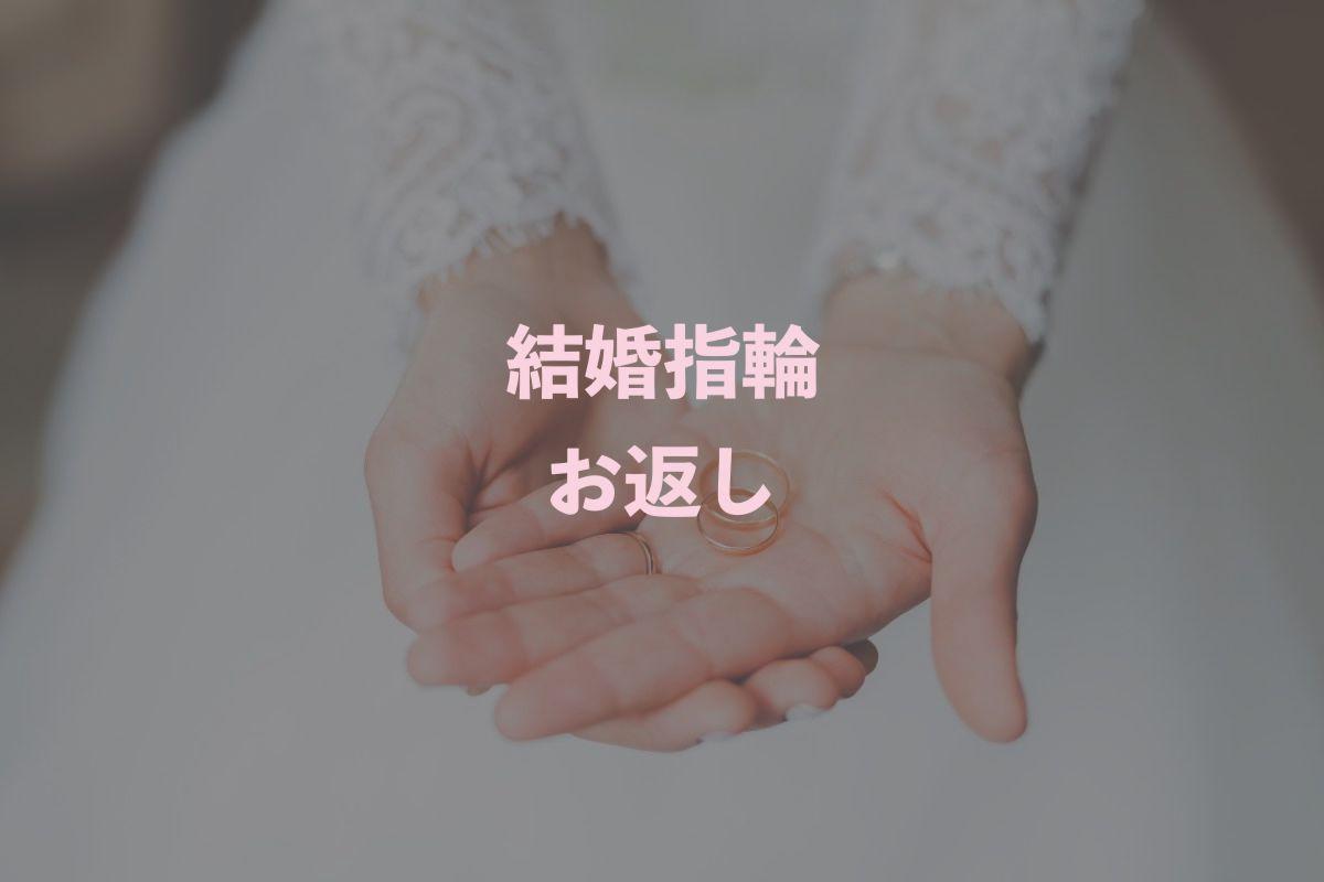 結婚指輪_お返し