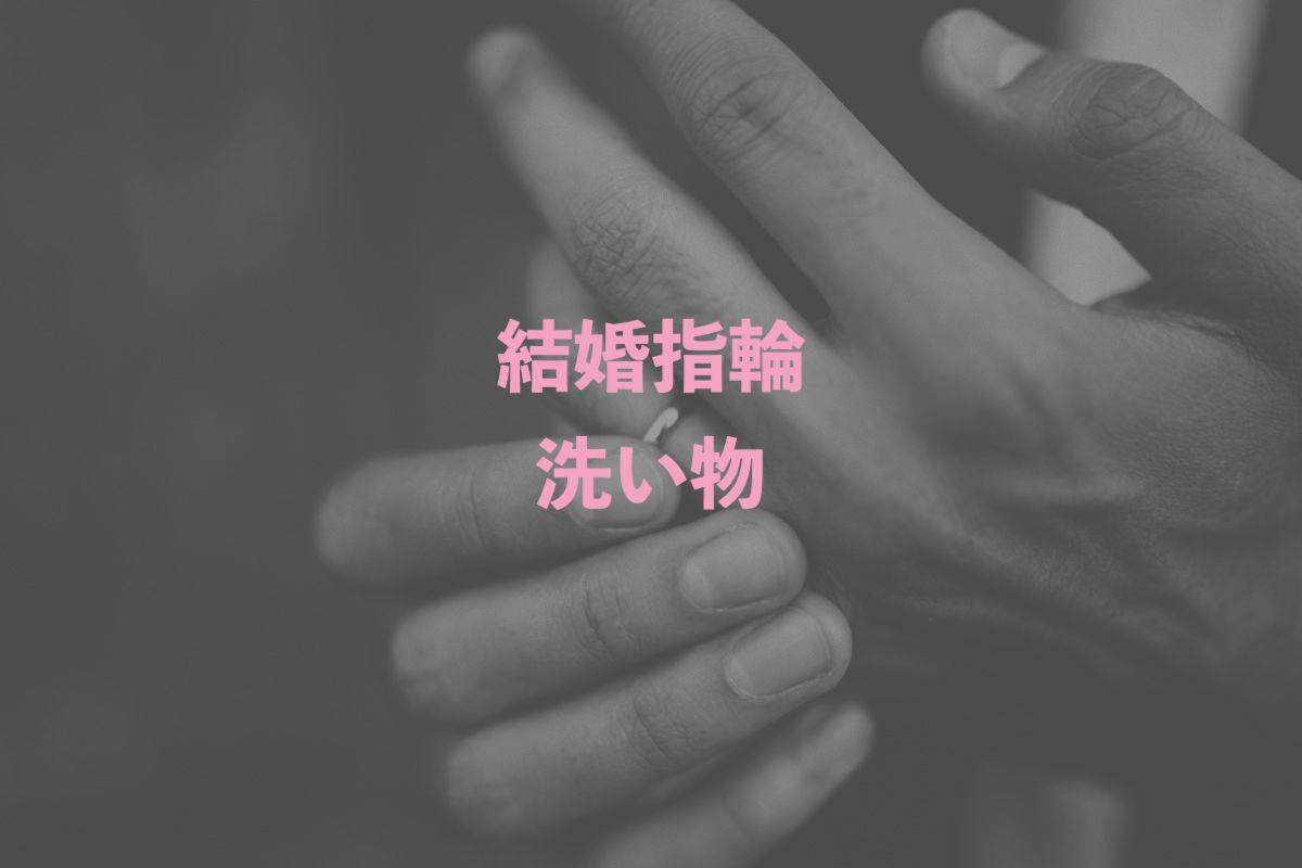 結婚指輪_洗い物