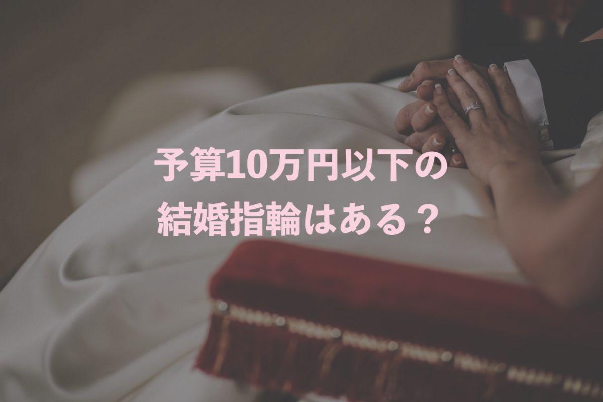結婚指輪_10万円以下