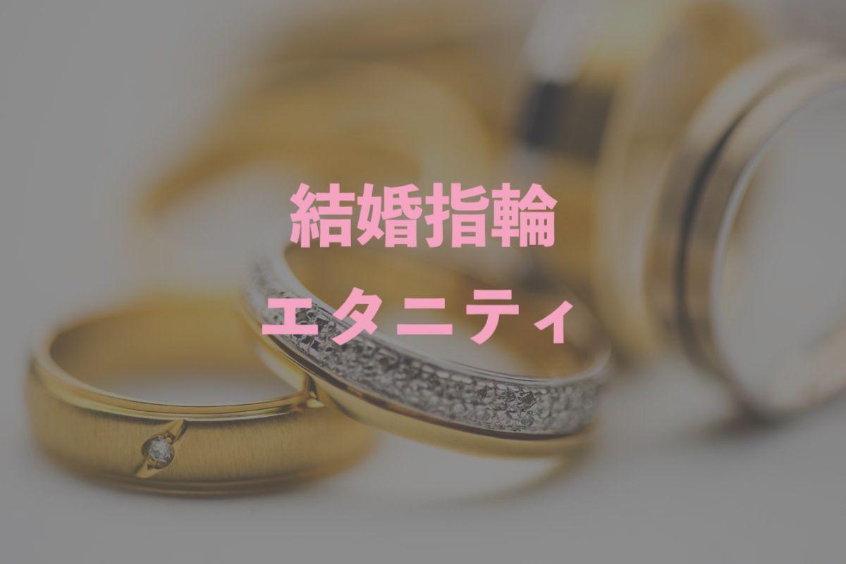 結婚指輪_エタニティ