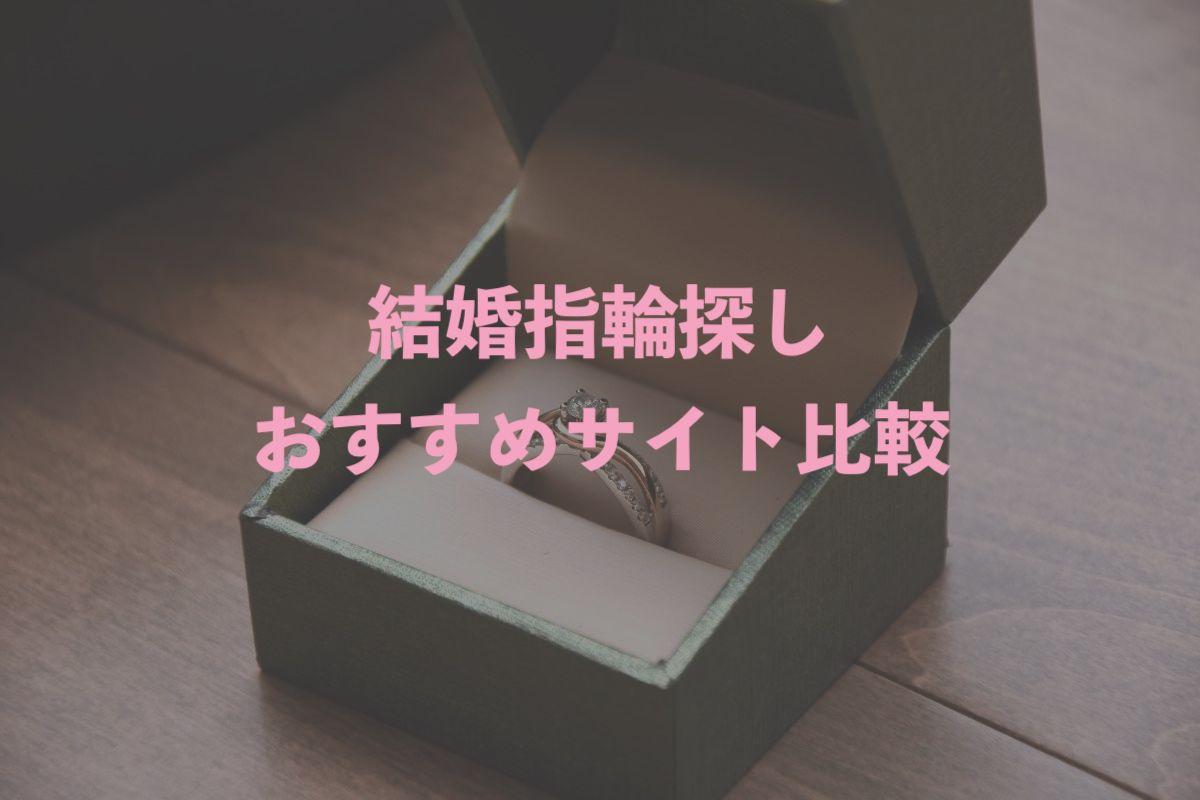 結婚指輪探し_おすすめサイトtop