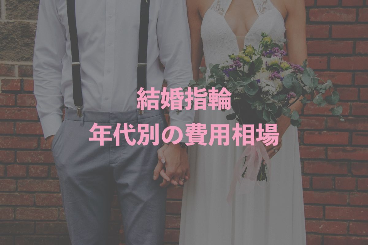 結婚指輪の費用相場_年代top