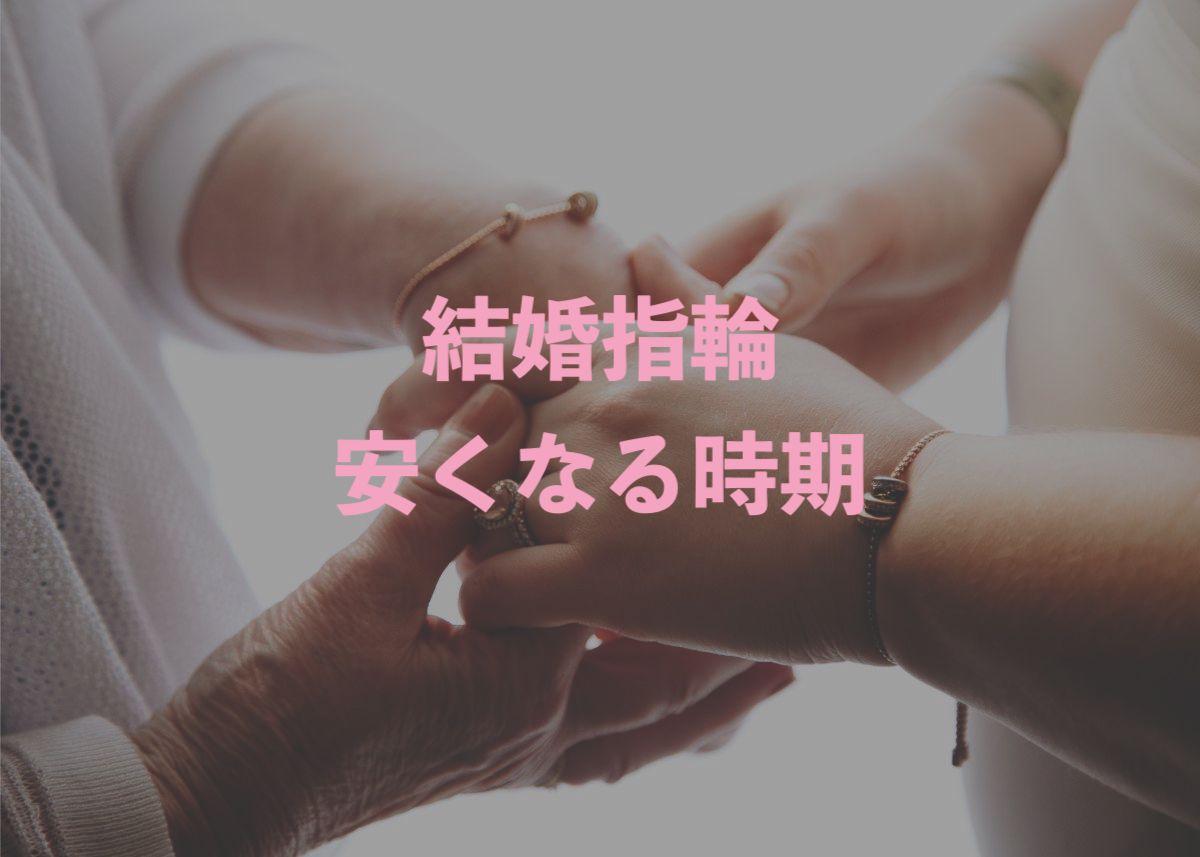 結婚指輪_安くなる時期top