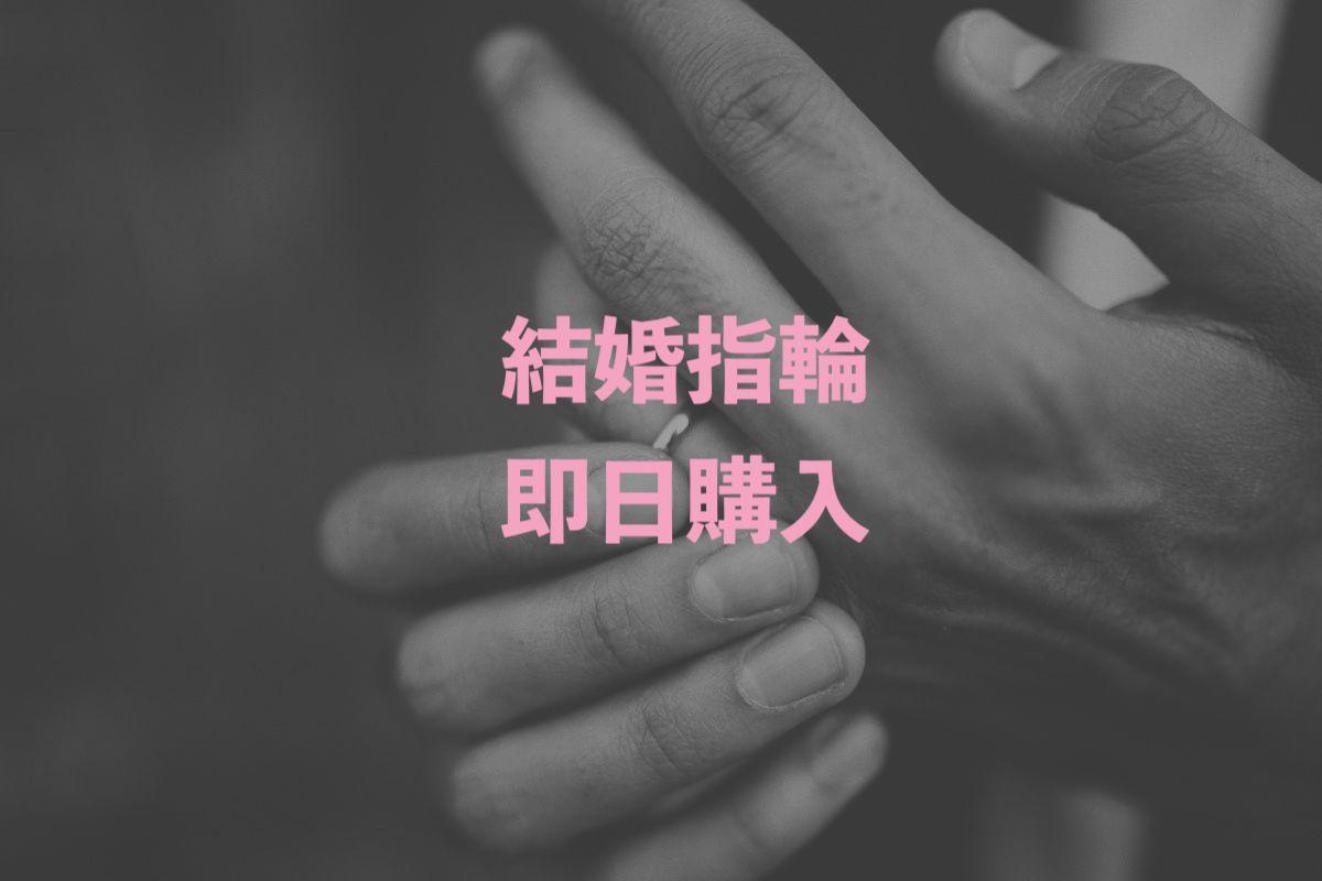 結婚指輪_即日top
