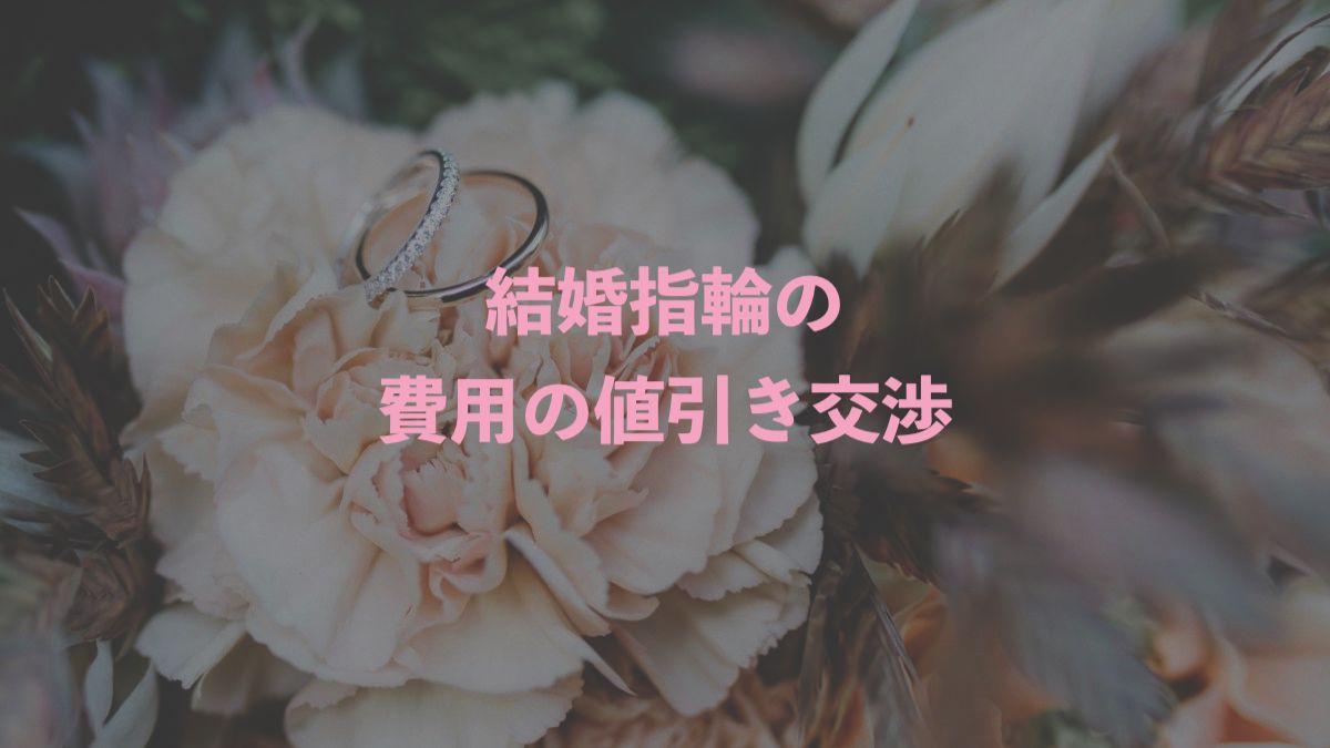 結婚指輪_費用の値引き交渉top