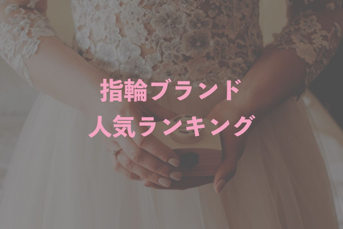 結婚指輪_人気ランキング_top