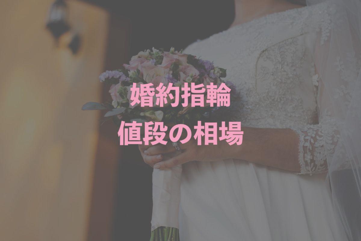 婚約指輪_値段